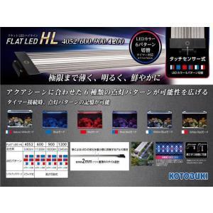 【送料無料】コトブキ フラットLED HL 900 管理100|aquacraft|02