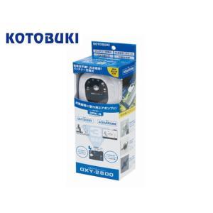 コトブキ【充電式エアポンプ オキシー2800】90cm水槽用 OXY-2800 管理60|aquacraft