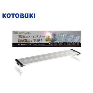 【送料無料】コトブキ フラットLEDツイン600 シルバー 管理100|aquacraft