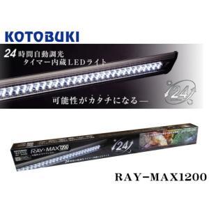 【同梱包不可】 コトブキ【レイマックス1200】RAYMAX 120cm水槽LED照明  管理140|aquacraft