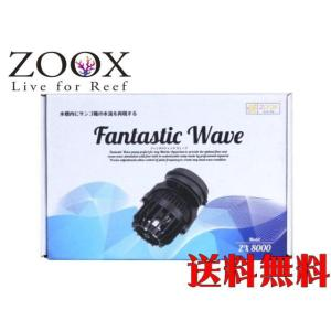 レッドシー【ファンタスティックウェーブ ZX8000】DCポンプ 管理60 aquacraft