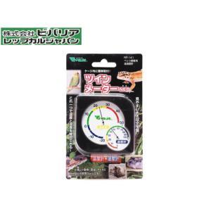 ビバリア【ツインメーターNEO】爬虫類用温度計 管理60|aquacraft