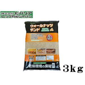 ビバリア ウォールナッツサンド 3kg 爬虫類用床材 管理80