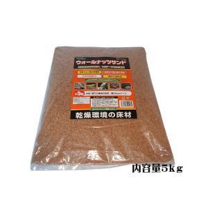 ■ビバリア ウォールナッツサンド5kg   乾燥環境のリクガメ、トカゲ、ヤモリに最適な床材 くるみの...