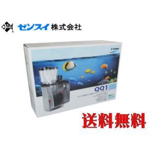 【送料無料】ゼンスイ外掛式プロテインスキマー QQ1 管理80|aquacraft