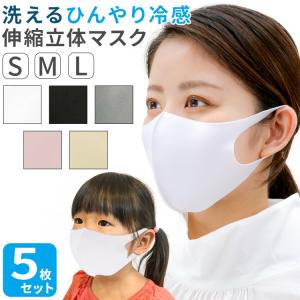 冷感マスク 夏用マスク マスク 5枚セット 小さめ 子供用 あり 涼しい 洗える ひんやり 素材の画像