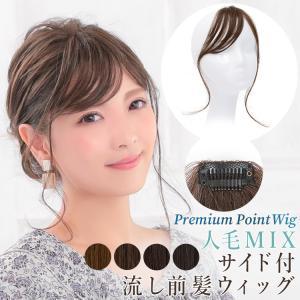 前髪ウィッグ 人毛 ミックス 自然 前髪エクステ ポイントウィッグ 部分ウィッグ ウイッグ つけ毛