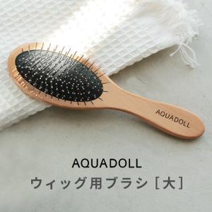 ウィッグ専門店アクアドール(AQUADOLL)のかわいいオリジナルロゴが入ったウィッグ専用ブラシの大...