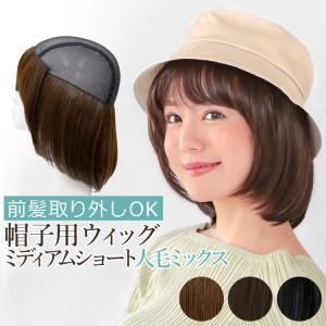 帽子用ウィッグ ボブ 医療用ウィッグ 人毛 ミックス 自然 夏用 医療用 ウィッグ 髪付き帽子 ウイ...