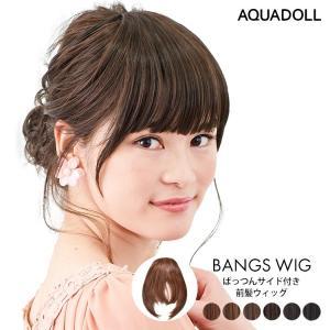 小顔効果×目力UPになりたい方必見のサイド付きぱっつん前髪ウィッグ。  ふんわりとゆるいカールで巻か...