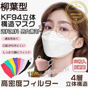 【一部即納品】KF94マスク 韓国風 50枚入り 使い捨て 柳葉型 男女兼用 おしゃれ 4層構造 3...