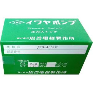 イワヤポンプ JPS-4051F用 圧力スイッチ