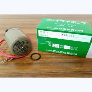 岩谷電機製作所(イワヤポンプ)浅井戸用ポンプ WSS-253 (WSS 253)用の圧力スイッチです...