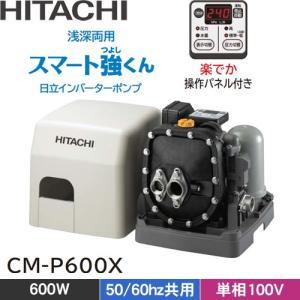 代引き不可 日立 CM-P600X 浅深両用自動ブラダ式 井戸ポンプ 600W 60Hz共用 オープニング 大放出セール 単相100V 50 ジェット別売