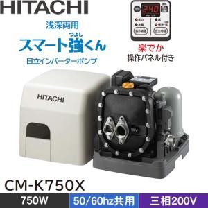 日立 CM-K750X オンライン限定商品 浅深両用自動ブラダ式 井戸ポンプ 750W 三相200V 50 ジェット別売 60Hz共用 売却