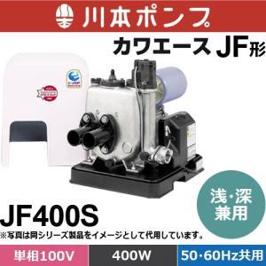 川本ポンプ JF400S 信頼 カワエースジェット 浅 深井戸兼用ポンプ 単相100V 50 ジェットなし 別売り 60Hz共用 お買い得 400W