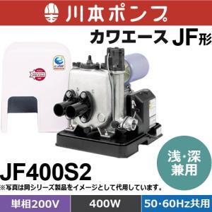 川本ポンプ JF400S2 カワエースジェット 浅 深井戸兼用ポンプ 単相200V 60Hz共用 推奨 優先配送 400W 50 ジェットなし 別売り
