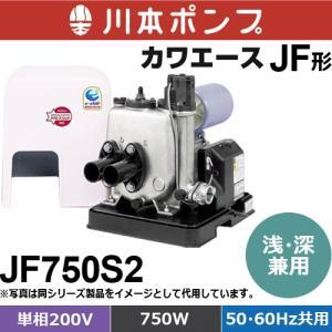 川本ポンプ JF750S2 カワエースジェット 浅 深井戸兼用ポンプ 単相200V ジェットなし 50 付与 750W 別売り 定価 60Hz共用