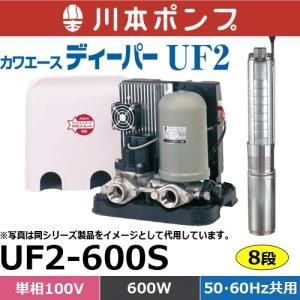 川本ポンプ UF2-600S カワエースディーパー 深井戸水中ポンプ ついに再販開始 60Hz共用 600W 驚きの価格が実現 単相100V 50