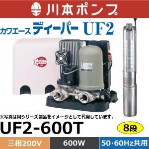 保証 川本ポンプ UF2-600T 税込 カワエースディーパー 深井戸水中ポンプ 三相200V 60Hz共用 50 600W