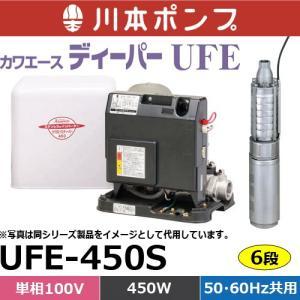 川本ポンプ UFE-450S カワエースディーパー 深井戸水中ポンプ 単相100V 50 低価格 60Hz共用 450W 優先配送