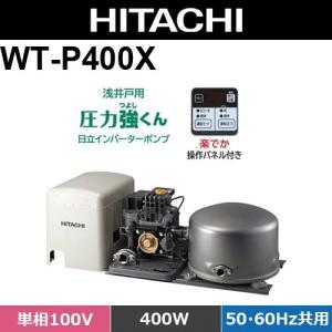 日立 スーパーSALE セール期間限定 WT-P400X 浅井戸自動ポンプ 美品 50hz 出力400W 60hz共用 単相100V