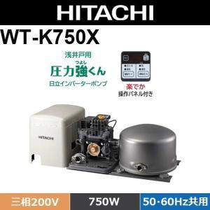 日立 WT-K750X 浅井戸自動ポンプ 50hz 三相200V 60hz共用 ストアー 出力750W メーカー公式