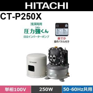 日立 CT-P250X 予約販売品 浅深両用自動ポンプ ジェット別売 50hz 4年保証 単相100V 60hz共用 出力250W