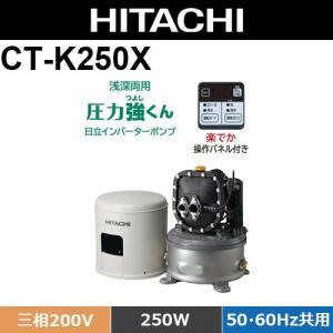 日立 CT-K250X 浅深両用自動ポンプ ジェット別売 三相200V 海外限定 50hz 出力250W 60hz共用 ハイクオリティ