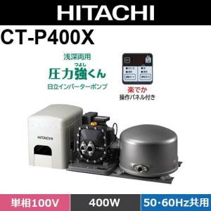 毎日がバーゲンセール 店 日立 CT-P400X 浅深両用自動ポンプ ジェット別売 出力400W 50hz 単相100V 60hz共用