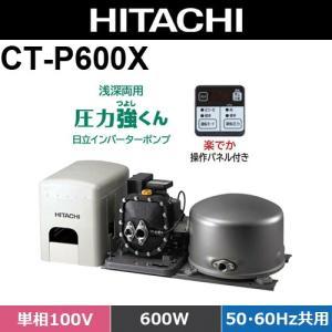 日立 CT-P600X 浅深両用自動ポンプ ジェット別売 25%OFF モデル着用 注目アイテム 60hz共用 単相100V 出力600W 50hz