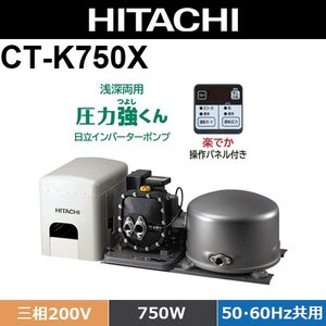 日立 CT-K750X 浅深両用自動ポンプ ジェット別売 公式ストア 出力750W 60hz共用 三相200V 50hz 保証