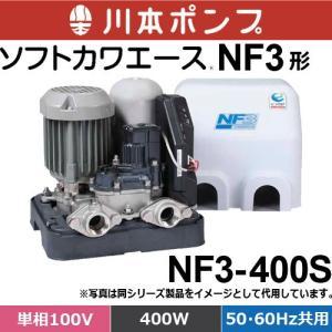 川本ポンプ おすすめ特集 NF3-400S 期間限定で特別価格 浅井戸 受水槽用ポンプ ソフトカワエース 単相100V 60hz兼用 NF3形 50Hz 出力400W