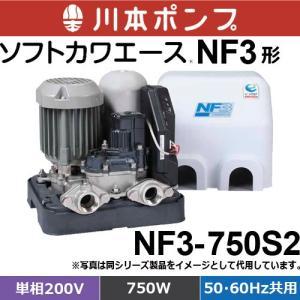 川本ポンプ NF3-750S2 浅井戸 春の新作続々 受水槽用ポンプ ソフトカワエース NF3形 安売り 出力750W 単相200V 50Hz 60hz兼用