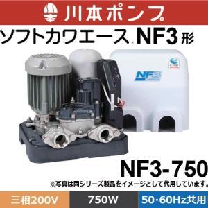 川本ポンプ NF3-750 浅井戸 受水槽用ポンプ ソフトカワエース 出力750W 無料サンプルOK 50Hz 60hz兼用 NF3形 スピード対応 全国送料無料 三相200V
