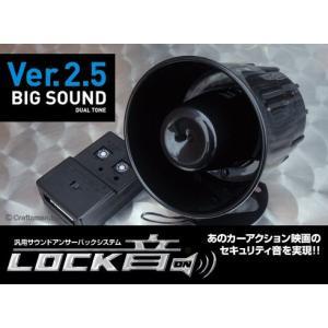 Ver.2.4の後継モデル!LOCK音Ver.2.5 BIG SOUNDデュアルトーン  Ver.2...