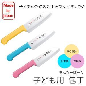 子供 包丁 日本製 子ども包丁 キッズナイフ プレゼント こども包丁 子ども用包丁