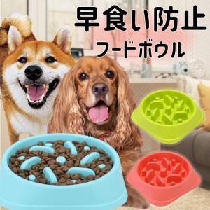 フードボウル 早食い防止 食器 Vit 犬 猫 餌入れ 中型犬 大型犬 餌皿 ペット フードボール