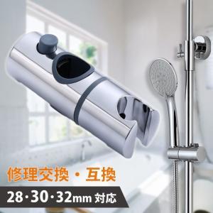 シャワーフック スライドバーに対応 30mm 交換方法 360度回転 修理交換用 汎用 互換