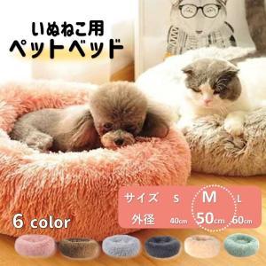 ペットベッド  ベット 猫 犬  Mサイズ 50cm おしゃれ おすすめ 人気 高級感 暖かい 冬 ...