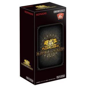 遊戯王OCG デュエルモンスターズ 20th ANNIVERSARY LEGEND COLLECTION BOX|aquamint