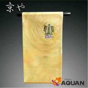 セール 京や 正絹 袋帯 刺繍 箔散らし 能楽師 金箔 リサイクル着物 中古|aquankyoya