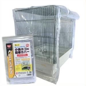 小鳥カゴの防寒カバー ジッパー付き Sサイズ / ゆうパケット発送可能