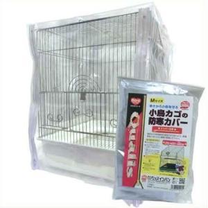 小鳥カゴの防寒カバー ジッパー付き Mサイズ / ゆうパケット発送可能