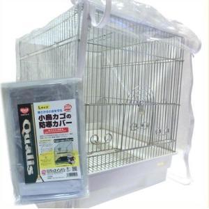 【小鳥の日】小鳥カゴの防寒カバー ジッパー付き Lサイズ / ゆうパケット発送可能 ☆