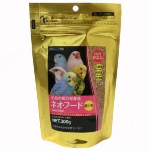 優れた栄養バランスで、長く健康的な生活を送れるように 「オウム目、スズメ目の飼い鳥に推奨される飼料1...