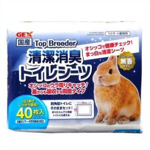 [セール]GEX Top Breeder 清潔...の関連商品2