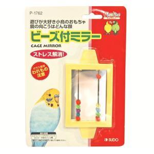 スドー ビーズ付ミラー 小鳥のおもちゃ / ゆうパケット発送可能 ☆
