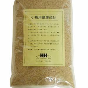 食べても安心・安全な焼砂です。  細かく選別した良質の砂を長時間高熱殺菌して仕上げた商品です。  フ...