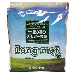 オリミツ ロングマット1kg×1個の商品画像